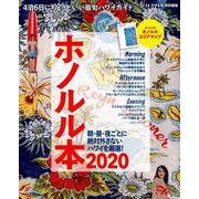 ホノルル本 2020 [ムックその他]
