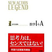 NEW ACTION LEGEND数学1+A-思考と戦略 [全集叢書]