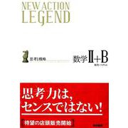 NEW ACTION LEGEND数学2+B-思考と戦略 [全集叢書]