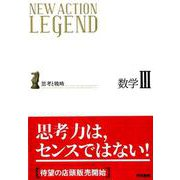 NEW ACTION LEGEND数学3-思考と戦略 [全集叢書]