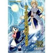 コーセルテルの竜術士~子竜物語 12(IDコミックス ZERO-SUMコミックス) [コミック]