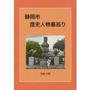 静岡市歴史人物墓巡り [単行本]