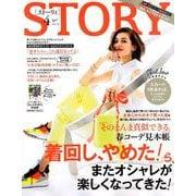 STORY (ストーリー) 2019年 04月号 [雑誌]