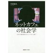 ネットカフェの社会学-日本の個別性をアジアから開く [単行本]
