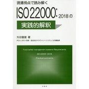 現場視点で読み解く ISO22000:2018の実践的解釈 [単行本]