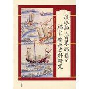琉球船と首里・那覇を描いた絵画史料研究 [単行本]