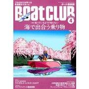Boat CLUB (ボートクラブ) 2019年 04月号 [雑誌]