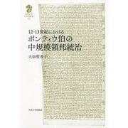 12-13世紀におけるポンティウ伯の中規模領邦統治 [全集叢書]