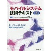 モバイルシステム技術テキスト 第8版 -MCPCモバイルシステム技術検定試験2級対応- [単行本]