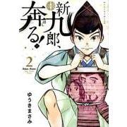 新九郎、奔る!<2>(ビッグ コミックス) [コミック]