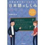 英語教師が知っておきたい日本語のしくみ-英文法・英作文指導に活かす [単行本]
