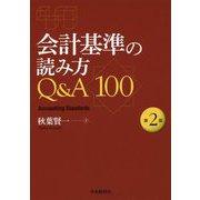 会計基準の読み方Q&A100 第2版 [単行本]