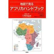地図で見るアフリカハンドブック [単行本]