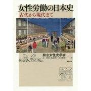 女性労働の日本史-古代から現代まで [単行本]