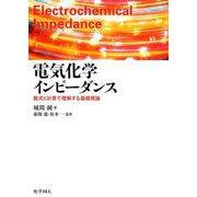 電気化学インピーダンス-数式と計算で理解する基礎理論 [単行本]