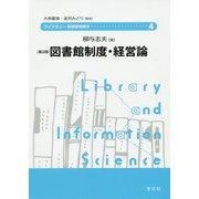 図書館制度・経営論-第2版(ライブラリー図書館情報学<4>) [全集叢書]