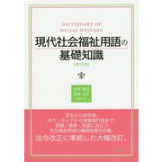 現代社会福祉用語の基礎知識-第13版 第13版 [単行本]