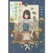菜の花工房の書籍修復家 大切な本と想い出、修復します 宝島社文庫 [文庫]