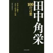 田中角栄 100の言葉 宝島社新書 [新書]