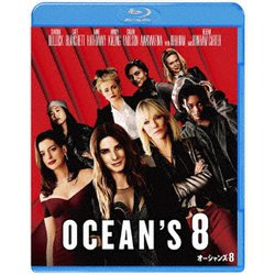 オーシャンズ8 [Blu-ray Disc]
