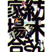 紡木さん家の場合 5(バンブー・コミックス) [コミック]