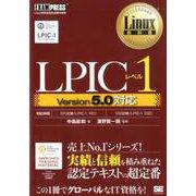 Linux教科書 LPIC レベル1 Version5.0対応 [ムックその他]