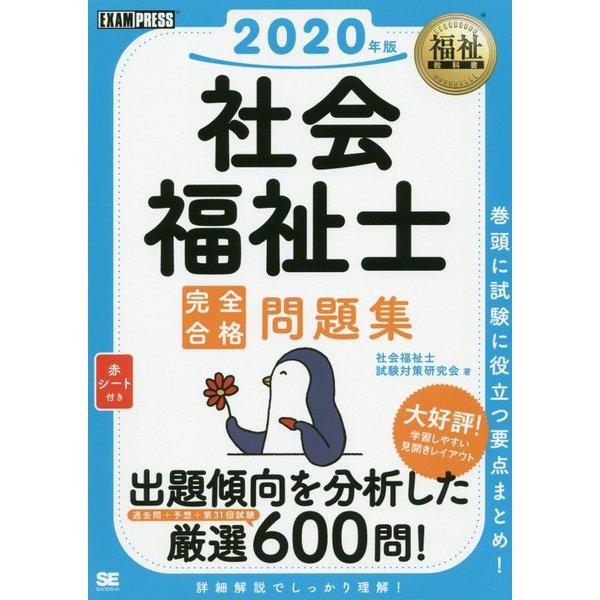福祉教科書 社会福祉士 完全合格問題集 2020年版 [ムックその他]
