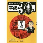 漫画でわかる平成の30年 [単行本]