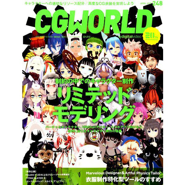CG WORLD (シージー ワールド) 2019年 04月号 [雑誌]