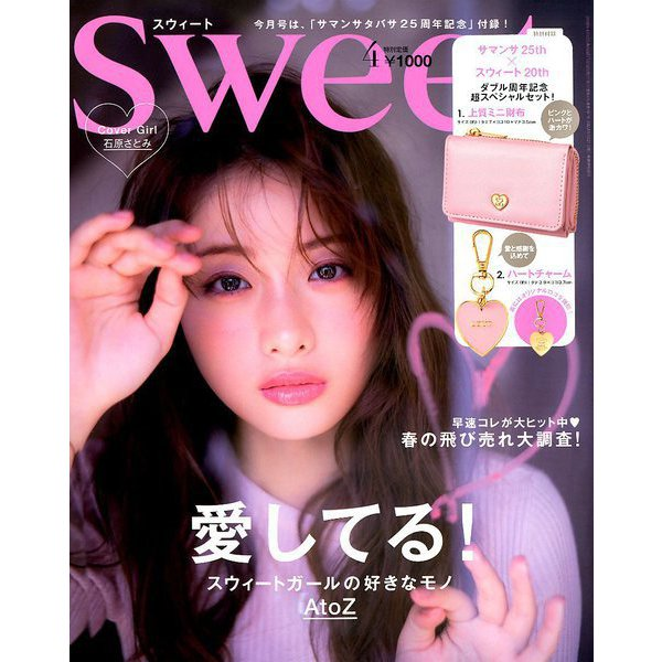 sweet (スウィート) 2019年 04月号 [雑誌]