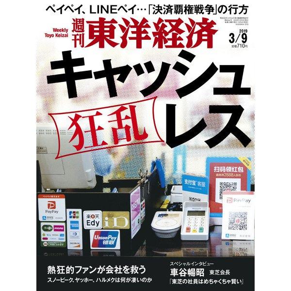週刊 東洋経済 2019年 3/9号 [雑誌]