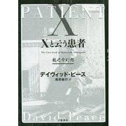 Xと云う患者―龍之介幻想 [単行本]