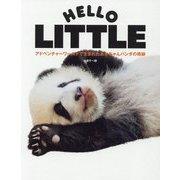 HELLO LITTLE―アドベンチャーワールドで生まれたあかちゃんパンダの奇跡 [単行本]