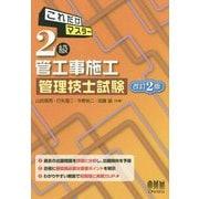 これだけマスター 2級管工事施工管理技士試験 改訂2版 [単行本]