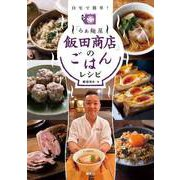 「らぁ麺屋飯田商店」のごはんレシピ―自宅で簡単! [単行本]