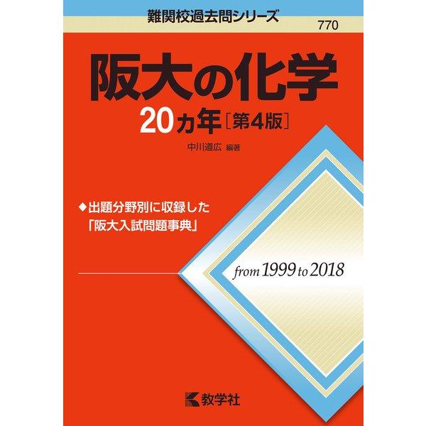 阪大の化学20カ年 第4版 (難関校過去問シリーズ) [全集叢書]