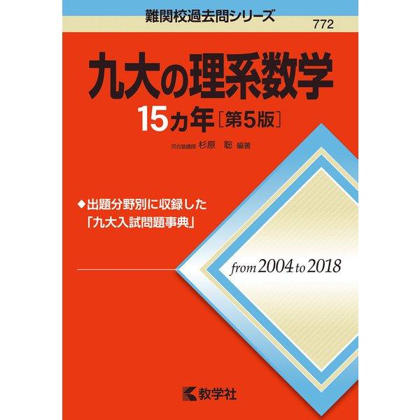 九大の理系数学15カ年 第5版 (難関校過去問シリーズ) [全集叢書]