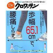 歩幅65.1cmで、腰痛しらず。-歩幅65.1cmで歩くだけ、カラダが変わる!(マガジンハウスムック Dr.クロワッサン) [ムックその他]