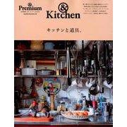 キッチンと道具。-合本「キッチン」BOOK(マガジンハウスムック &Premium) [ムックその他]