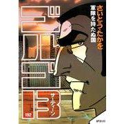 ゴルゴ13 192(SPコミックス) [コミック]