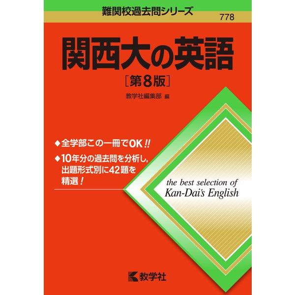 関西大の英語 第8版 (難関校過去問シリーズ) [全集叢書]