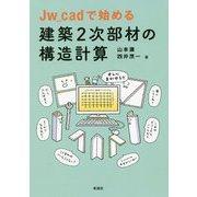 Jw_cadで始める建築2次部材の構造計算 [単行本]