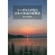 シーボルトが見た日本の水辺の原風景 [単行本]