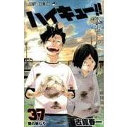 ハイキュー!! 37(ジャンプコミックス) [コミック]