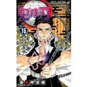鬼滅の刃 15(ジャンプコミックス) [コミック]