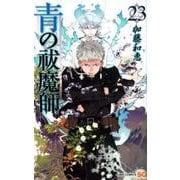 青の祓魔師 23(ジャンプコミックス) [コミック]