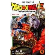 ドラゴンボール超 9(ジャンプコミックス) [コミック]
