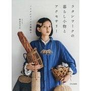 ラタンワークの暮らし小物とアクセサリー―ノスタルジックな籐編み [単行本]