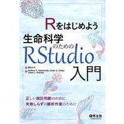 Rをはじめよう生命科学のためのRStudio入門 [単行本]