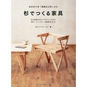 幻のDIY本『家庭の工作』から 杉でつくる家具―杉の特性を考えてデザインされた椅子、テーブル、収納家具24点 [単行本]